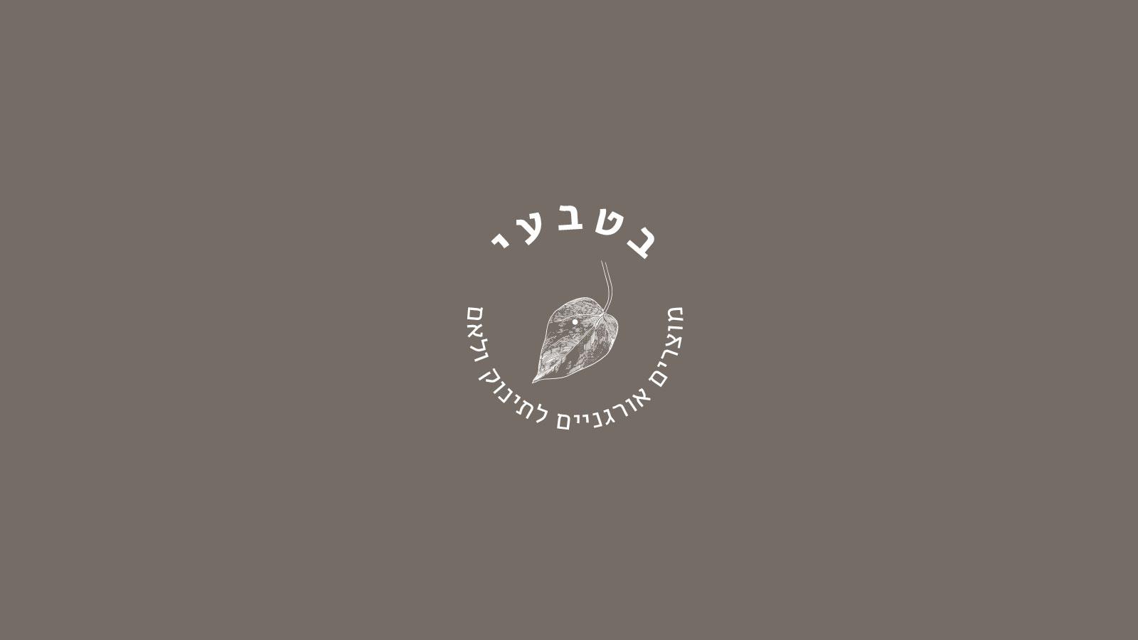 Logo design organic products עיצוב לוגו חברת מארזי מתנות אורגניות בטבעי