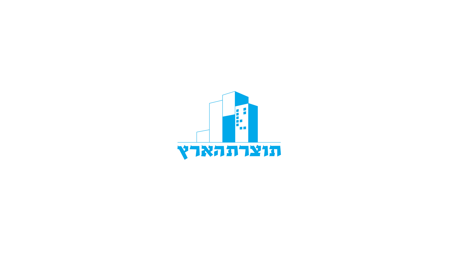 Logo design construction company עיצוב לוגו חברה קבלנית תוצרת הארץ